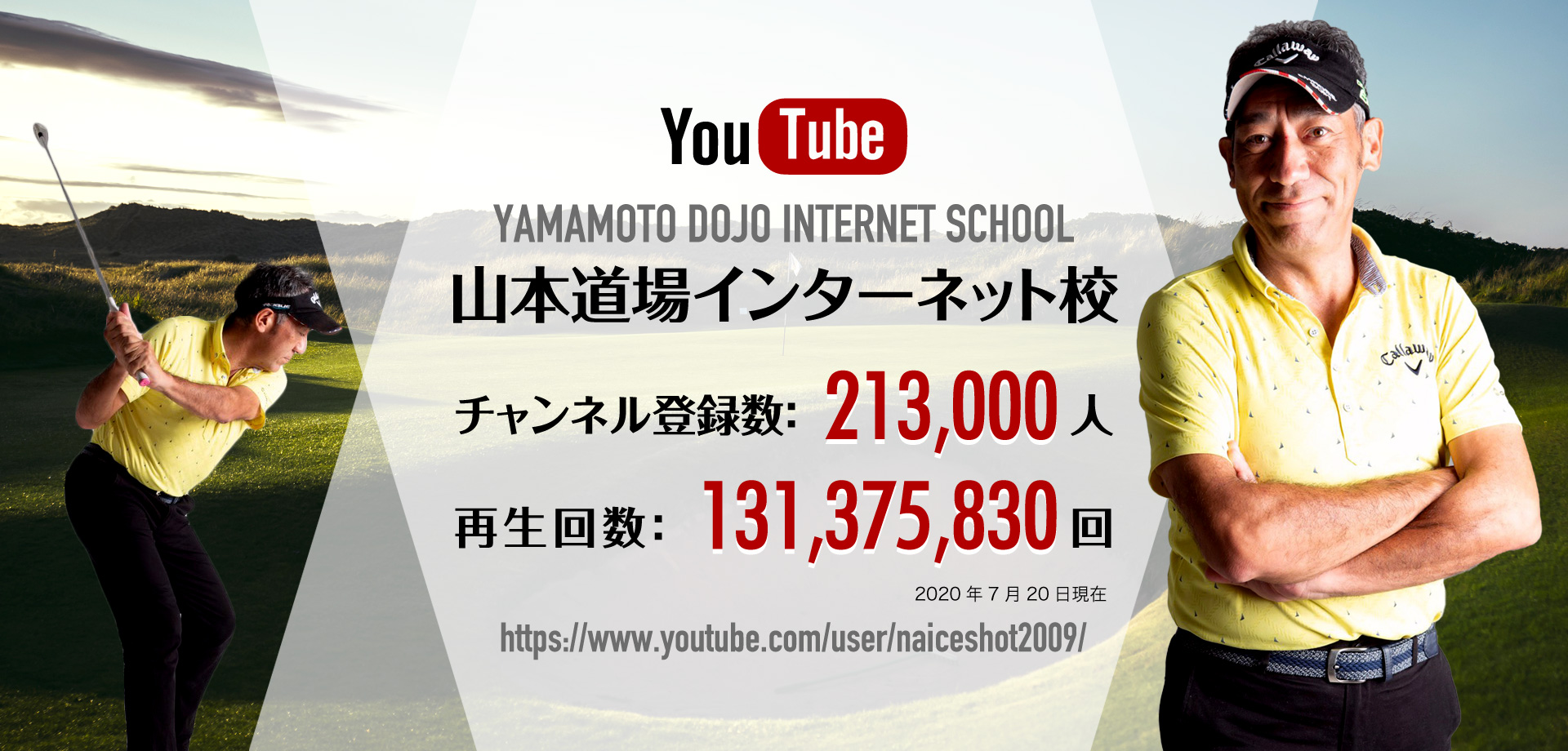 | 山本道場インターネット校